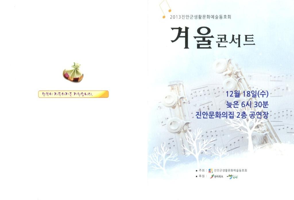 겨울콘서트2.jpg